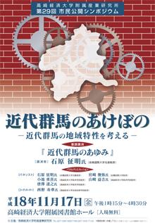高崎経済大学の人物一覧
